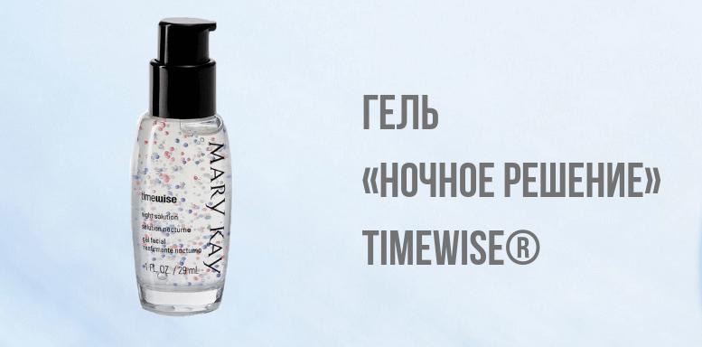 Mary Kay Гель «Ночное решение» TimeWise®