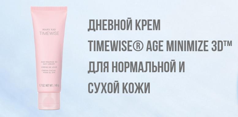 Дневной крем TimeWise® Age Minimize 3D™ для нормальной и сухой кожи