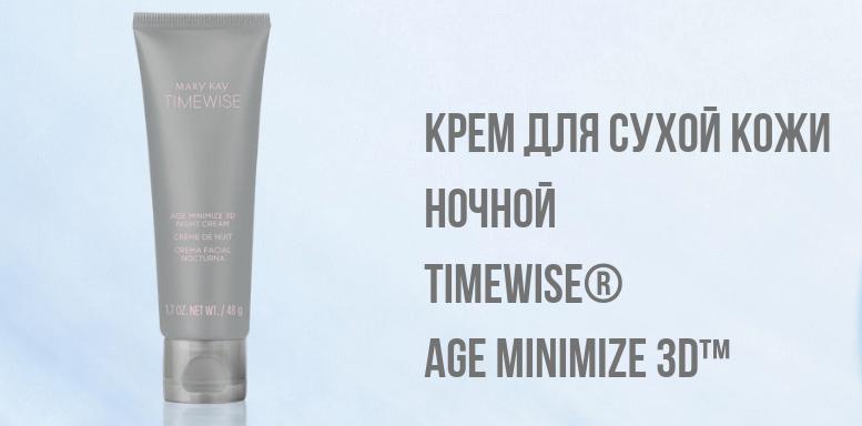 Крем для сухой кожи ночной TimeWise® Age Minimize 3D™