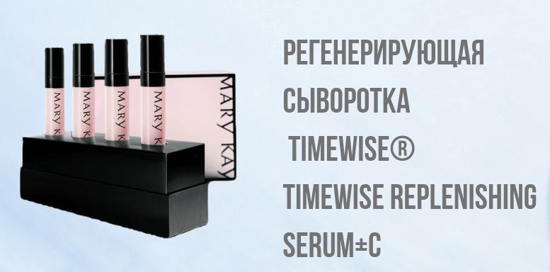 Регенерирующая сыворотка +С TimeWise® (TimeWise Replenishing Serum+C)