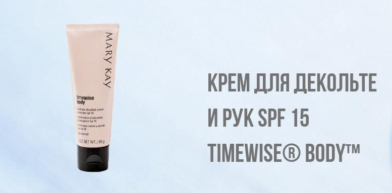 Крем для декольте и рук SPF 15 TimeWise® Body™
