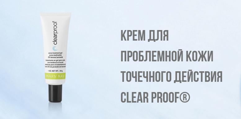 Уход за жирной кожей лица - Крем для проблемной кожи точечного действия Clear Proof®