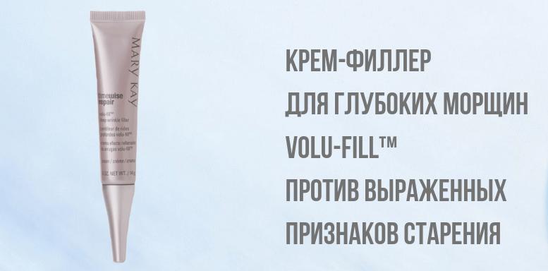 Крем-филлер для глубоких морщин Volu-Fill™против выраженных признаков старения