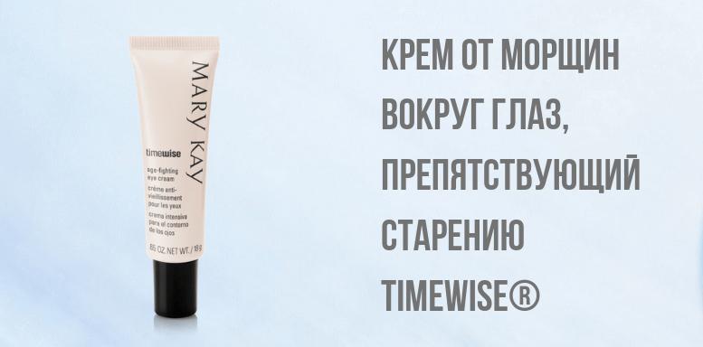 Крем от морщин вокруг глаз, препятствующий старению TimeWise®