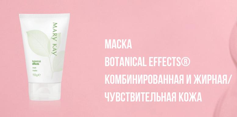 Маска Botanical Effects® Комбинированная и жирная/чувствительная кожа