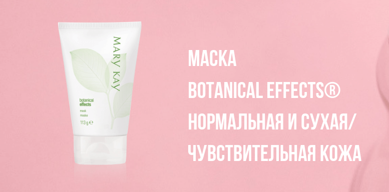 Маска Botanical Effects® Нормальная и сухая/чувствительная кожа