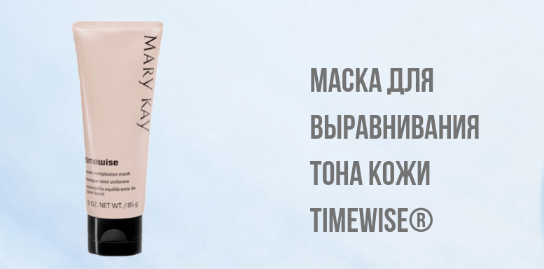 Отбеливание пигментации Маска для выравнивания тона кожи TimeWise® (TimeWise Even Complexion Mask)