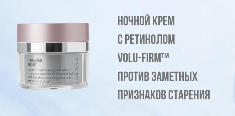 Ночной крем с ретинолом Volu-Firm™ против заметных признаков старения