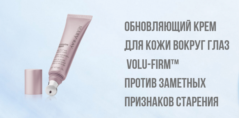 Обновляющий крем для кожи вокруг глаз Volu-Firm™ против заметных признаков старения