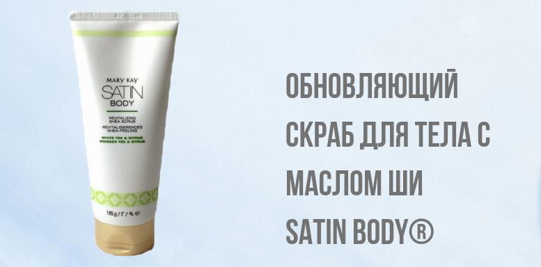 Средства по уходу за кожей тела Обновляющий скраб для тела с маслом ши SATIN BODY®