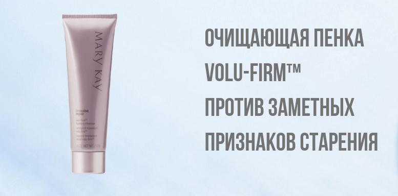 Очищающая пенка Volu-Firm™ против заметных признаков старения