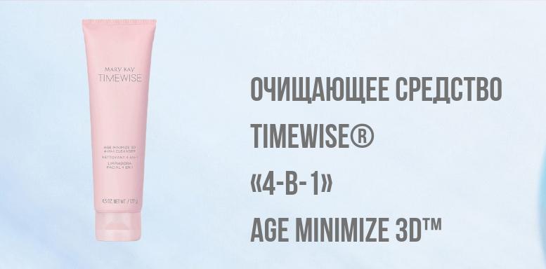 очищающее средство TimeWise® «4-в-1» Age Minimize 3D™ для сухой кожи лица