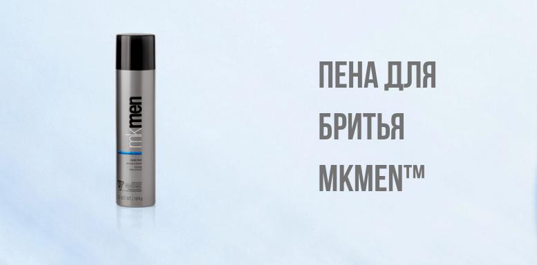 Косметика для мужчин - Пена для бритья MKMen™