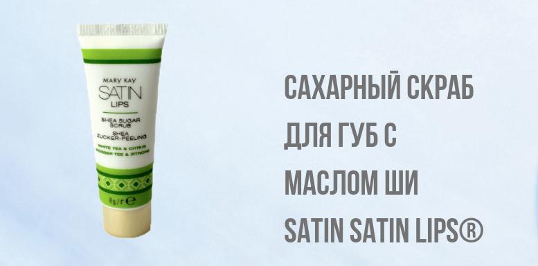 Сахарный скраб для губ с маслом ши Satin Satin Lips® «Белый чай и цитрус»
