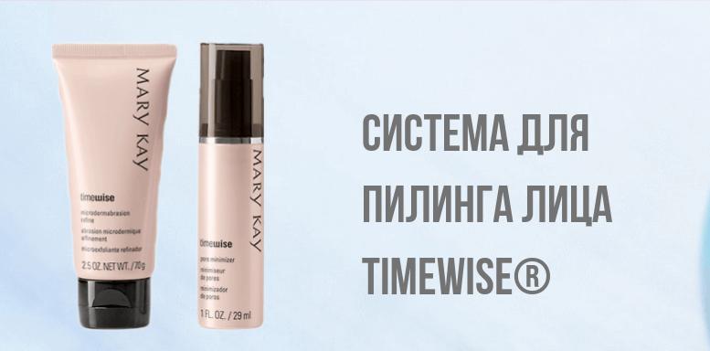 Система для пилинга TimeWise®