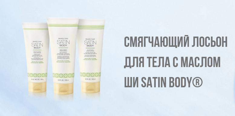Средства по уходу за кожей тела Смягчающий лосьон для тела с маслом ши SATIN BODY®