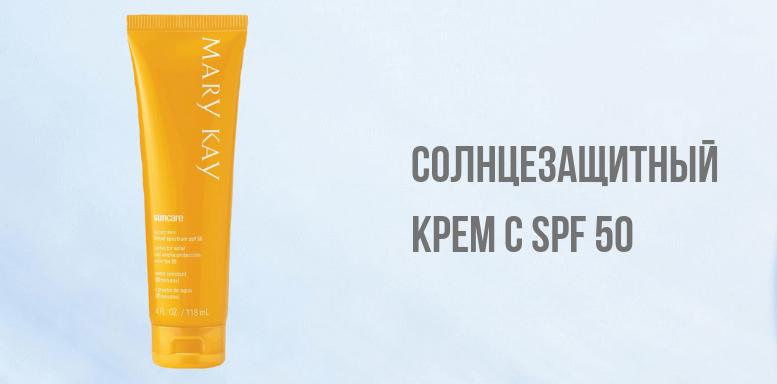 Защита от солнца Солнцезащитный крем с SPF 50