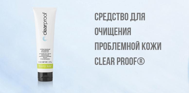 Уход за жирной кожей лица - Средство для очищения проблемной кожи Clear Proof®