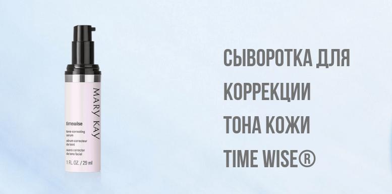 Отбеливание пигментации Mary Kay Сыворотка для коррекции тона кожи Time Wise®