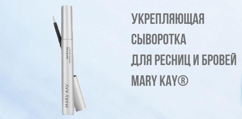 Уход за ресницами - Укрепляющая сыворотка для ресниц и бровей Mary Kay®