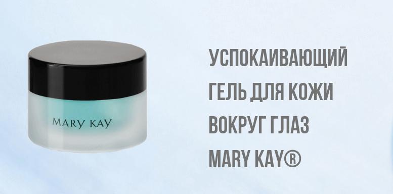 Уход за кожей вокруг глаз - Успокаивающий гель для кожи вокруг глаз Mary Kay®
