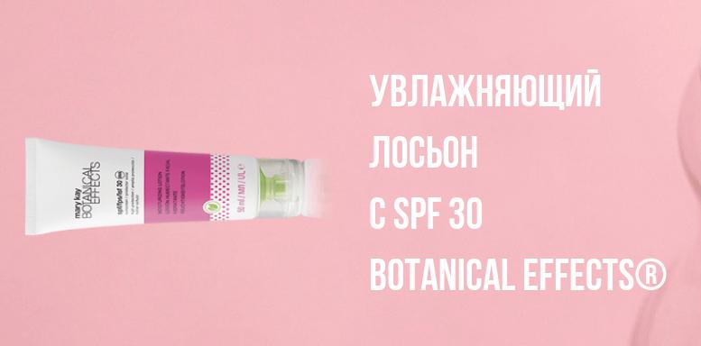 Увлажняющий лосьон с SPF 30 Botanical Effects®