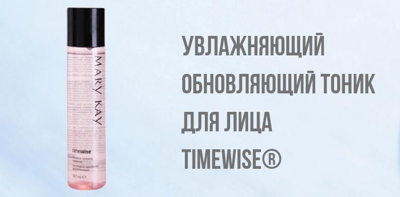 Увлажняющий обновляющий тоник для лица  TimeWise®