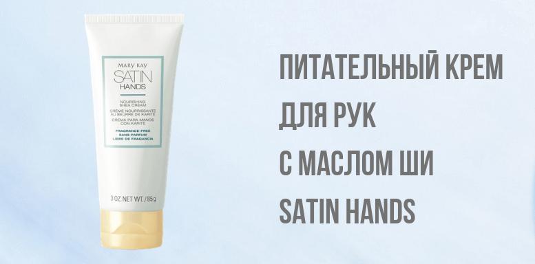 Уход за кожей рук - Питательный Крем для рук с маслом шиSatin Hands