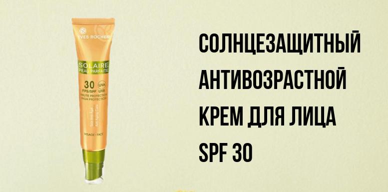 Средства для загара на солнце - Солнцезащитный Антивозрастной Крем для Лица SPF 30