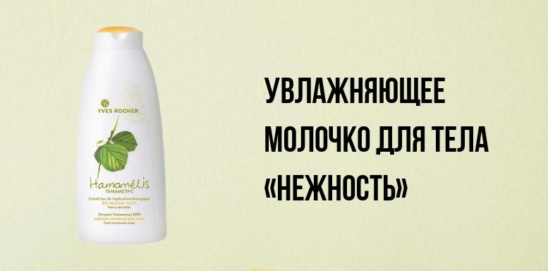 Yves Rocher Увлажняющее Молочко для Тела «Нежность»
