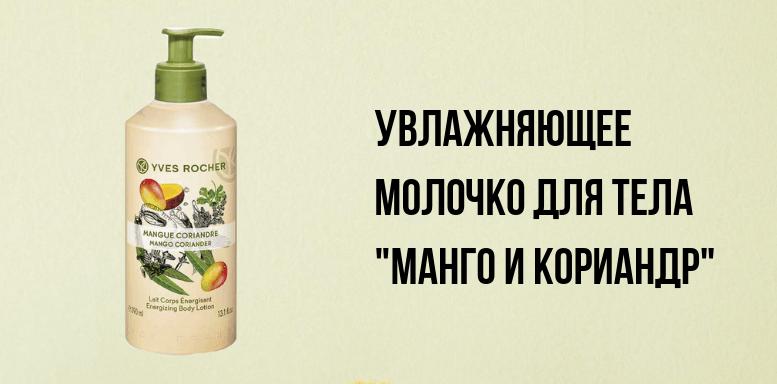 """Yves Rocher Увлажняющее Молочко для Тела """"манго и кориандр"""""""