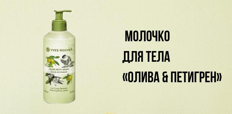 Yves Rocher - молочко для тела «Олива & Петигрен»