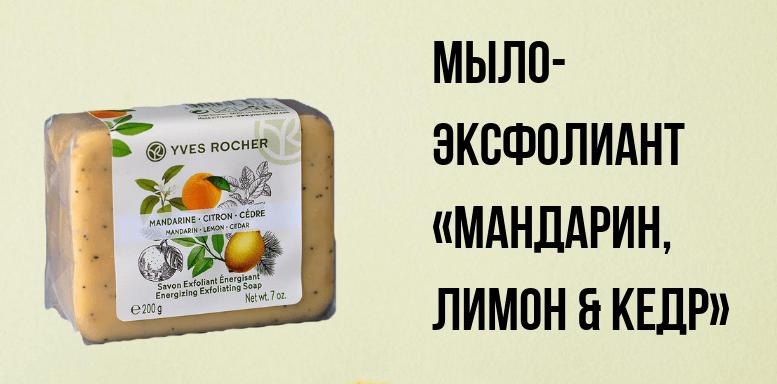 Yves Rocher мыло-эксфолиант  «Мандарин, Лимон & Кедр»