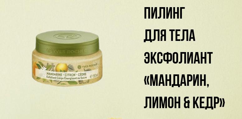 Yves Rocher пилинг для тела эксфолиант  «Мандарин, Лимон & Кедр»