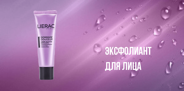 Косметика Lierac  Эксфолиант для лица