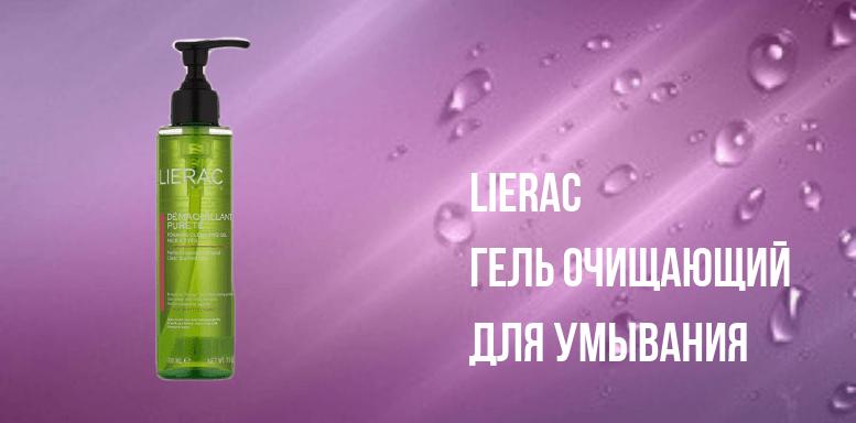 Lierac Гель очищающий для умывания