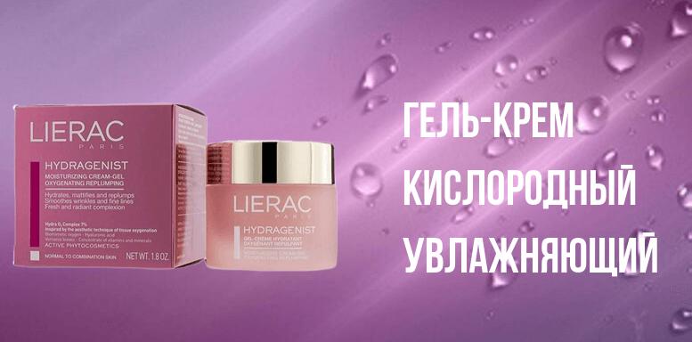 Lierac Hydragenist  Гель-крем кислородный увлажняющий