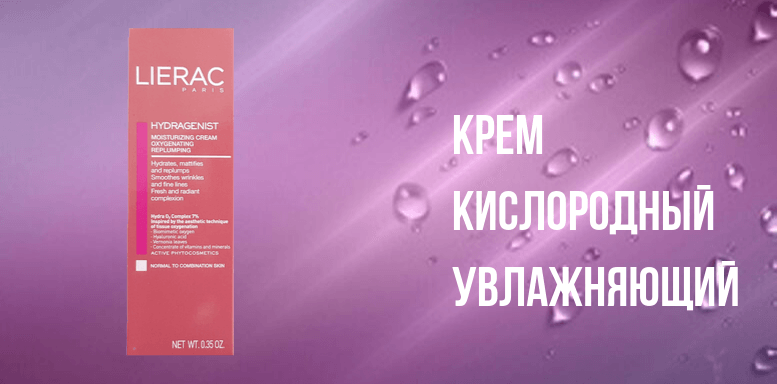 Lierac Hydragenist Крем кислородный увлажняющий