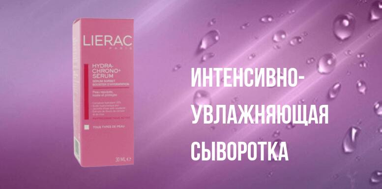 Lierac для сухой кожи  HYDRA-CHRONO+ Интенсивно-увлажняющая сыворотка
