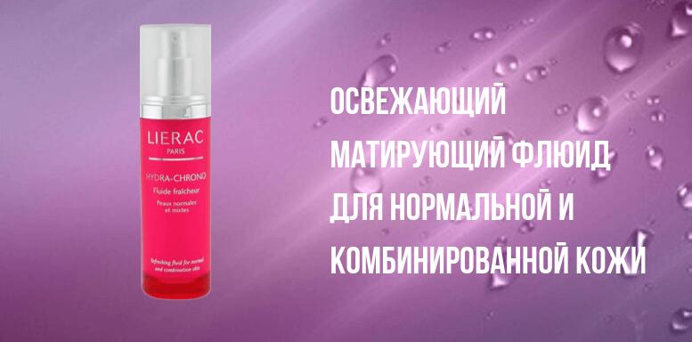 Lierac Освежающий матирующий флюид для нормальной и комбинированной кожи