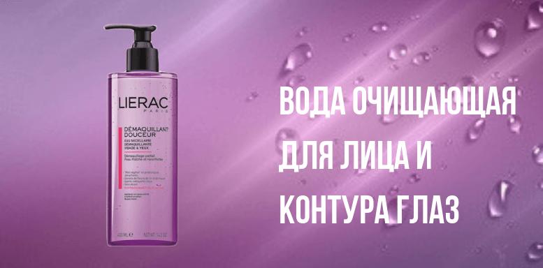 Lierac Вода очищающая для лица и контура глаз