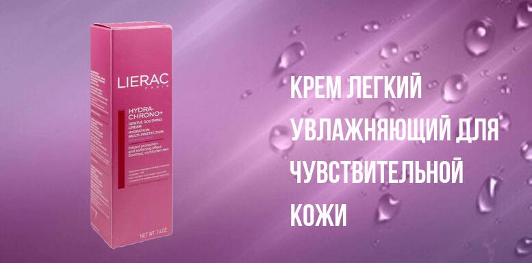 Lierac Hydra-chrono+ крем легкий увлажняющий для чувствительной кожи