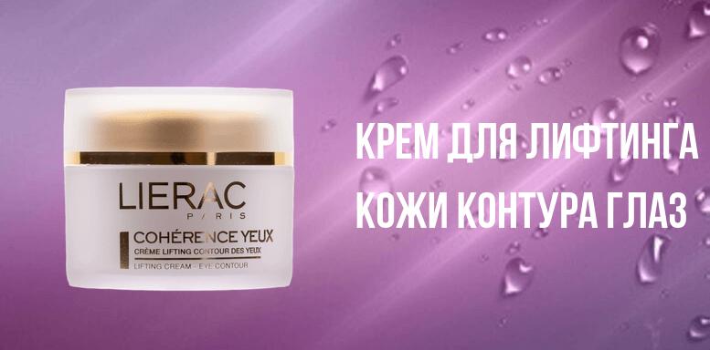 Lierac Крем для лифтинга кожи контура глаз