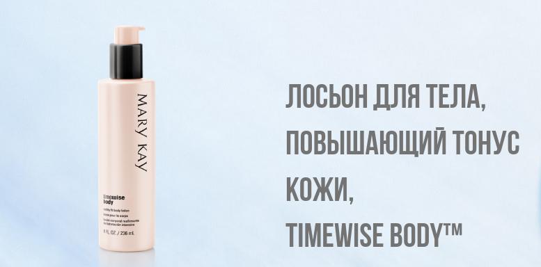 Для упругости кожи тела - Лосьон для тела, повышающий тонус кожи, TimeWise Body™