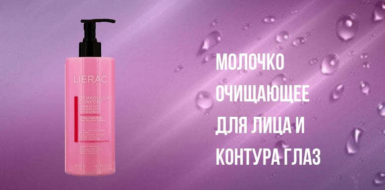 Молочко очищающее для лица и контура глаз