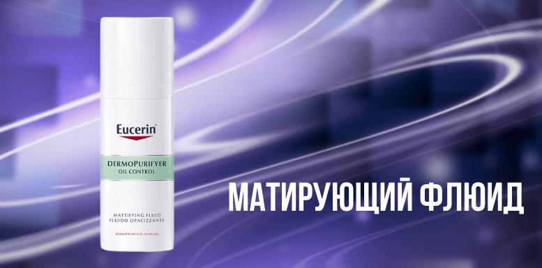Крем для проблемной кожи DermoPURIFYER матирующий флюид