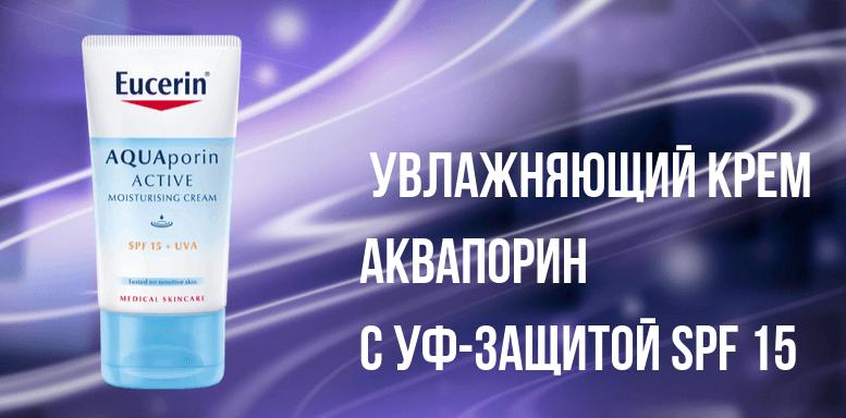 Eucerin AQUAporin Active Увлажняющий крем Аквапорин с УФ-защитой SPF 15
