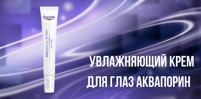 Eucerin AQUAporin Active Увлажняющий крем для глаз Аквапорин