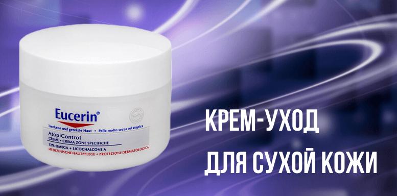 Eucerin AtopiControl Крем-уход для сухой кожи