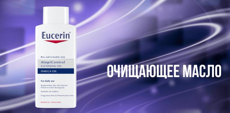 Eucerin AtopiControl  Очищающее масло